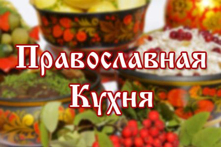 pravoslavnaya-kuhnya