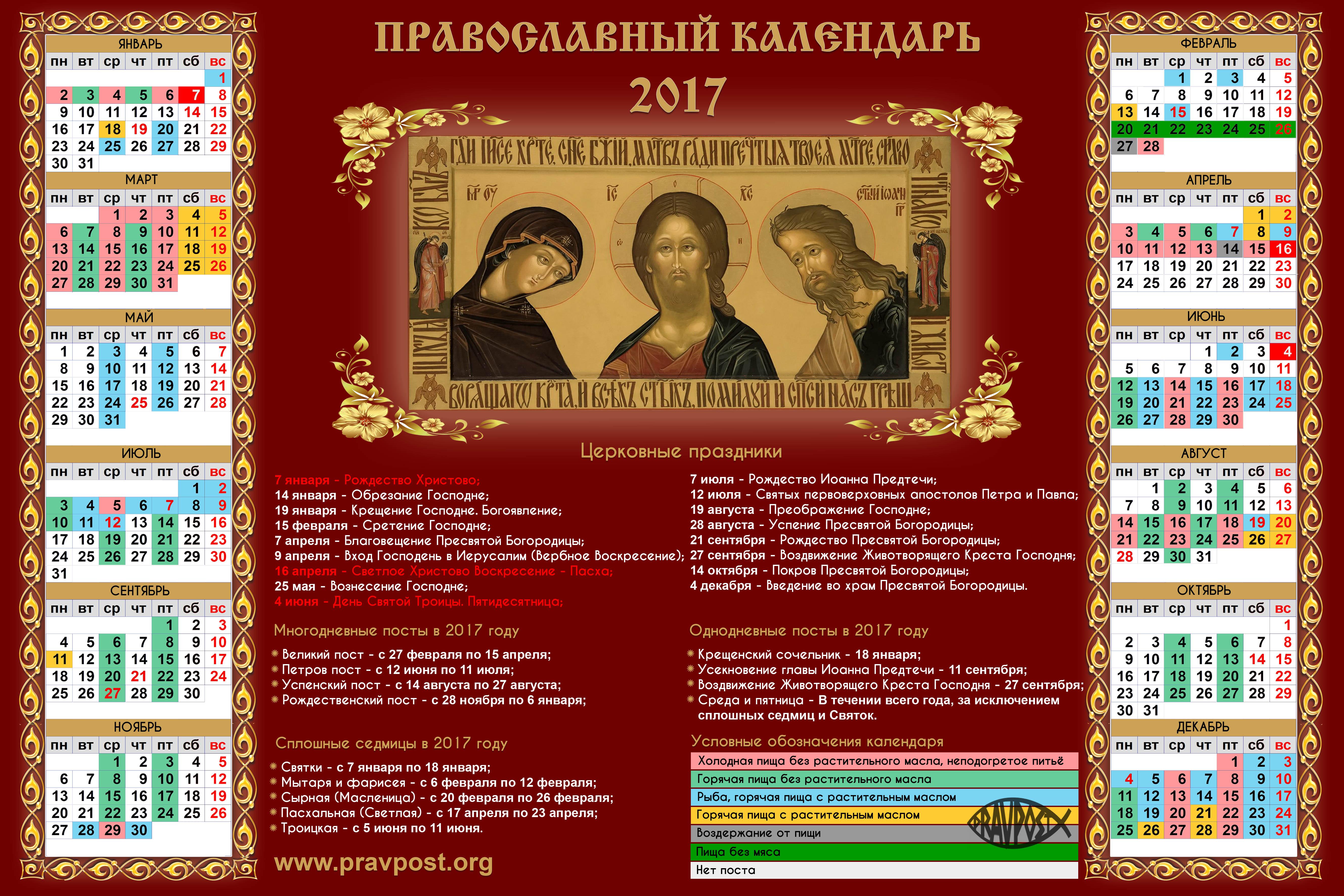 Православный календарь на каждый день с постами