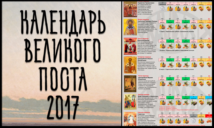 velikiy_post_2017